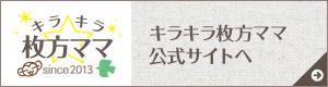 キラキラ枚方ママ公式サイトへ